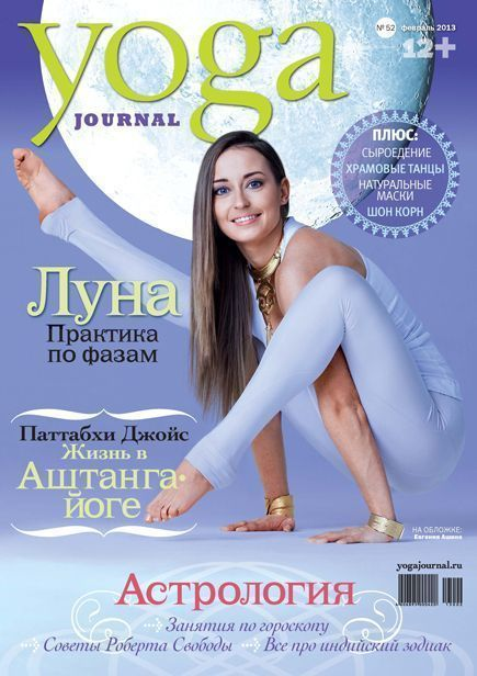 Журнал 'Yoga Journal' (№52 февраль 2013)