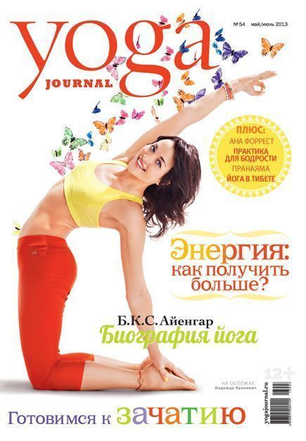 Журнал 'Yoga Journal' (№54 2013 май/июнь)
