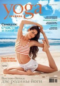 Журнал 'Yoga Journal' (№55 июль/август 2013)