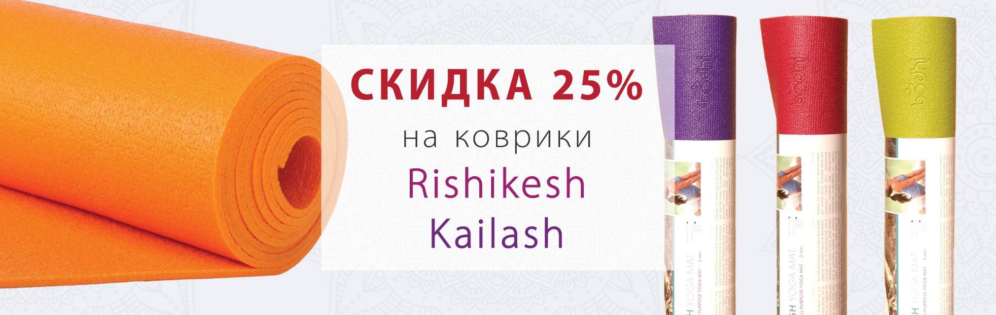 Скидки 25% на коврики Rishikesh и Kailash