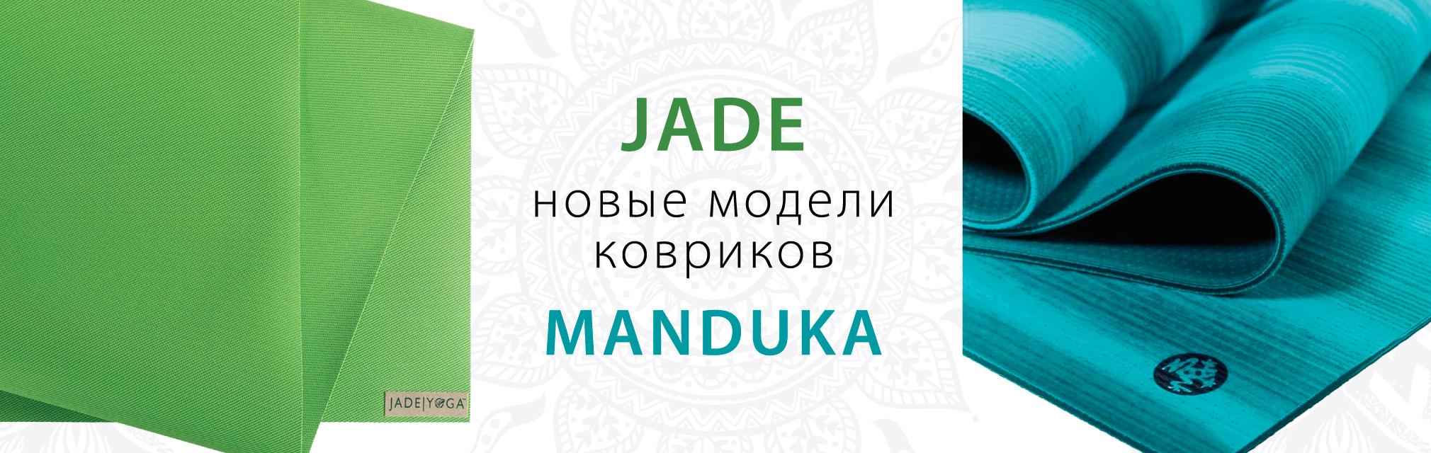 Новые модели ковриков Manduka и Jade