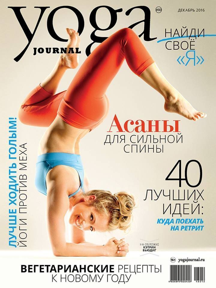 "Журнал ""Yoga Journal"""