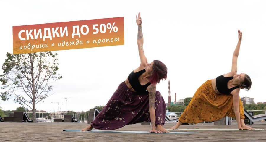 Алладины yogin, летние скидки 50%