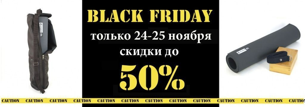 Black_friday_november_2016_yogin.jpg