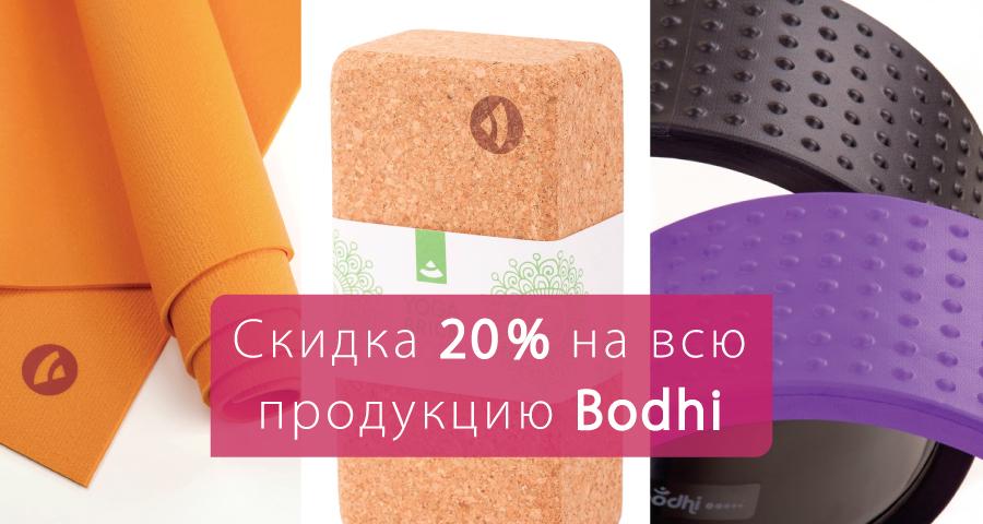 Вся продукция Bodhi -20%, на бренды Yogin и OJAS до -30%