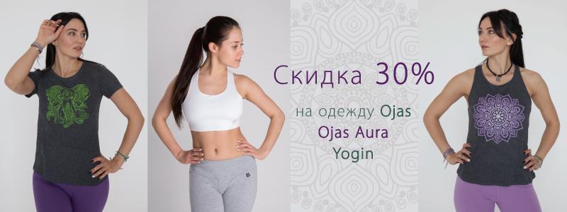 Скидки на одежду Yogin, OJAS, OJAS AURA