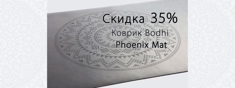 Коврик Bodhi Phoenix Mat, скидка 25%