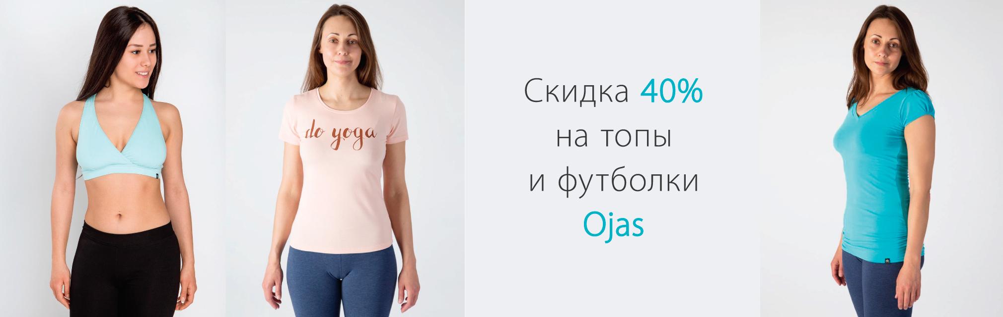 акция 40 % на одежду для йоги