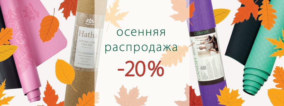 Осень_960x360_02.jpg